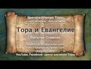 54 Недельная глава Торы Ве Зот ха браха Втор 33 1 34 12 Виталий Олийник