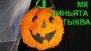 ПИНЬЯТА ТЫКВА своими руками. Тыква из папье-маше. DIY Pumpkin Pinata. Papier mache.