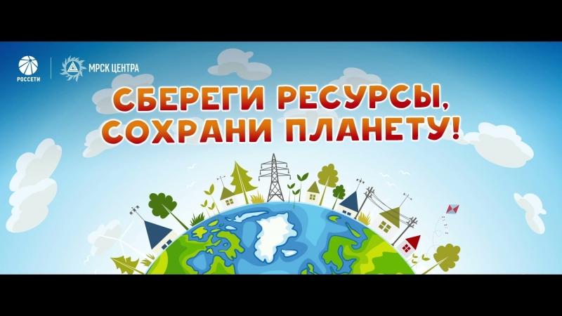 Урок энергосбережения в МКОУ СОШ№7