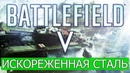 Battlefield V: Multiplayer - ИСКОРЕЖЕННАЯ СТАЛЬ | С ИГРОЙ ЧТО - ТО НЕ ТАК... №6