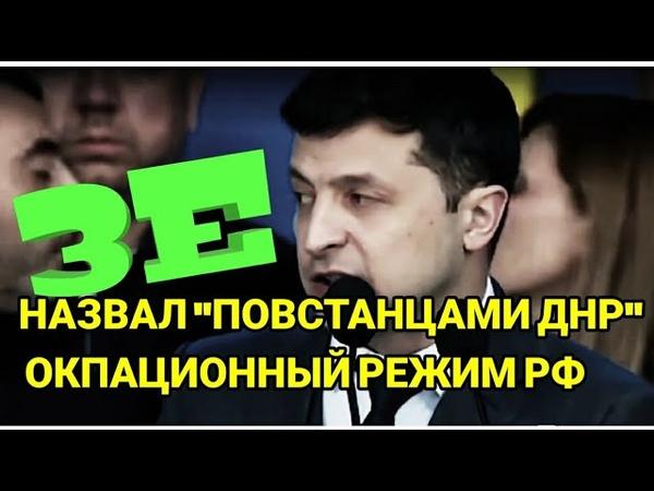 Зеленский назвал оккупантов на Донбассе повстанцами. Оговорка или по методичке Кремля