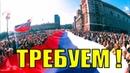 Закон о неуважении властями народа России