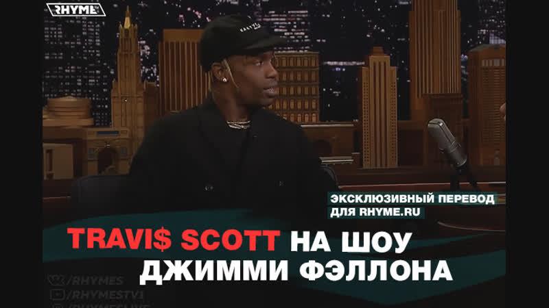 Travi$ Scott на шоу Джимми Фэллона Переведено сайтом