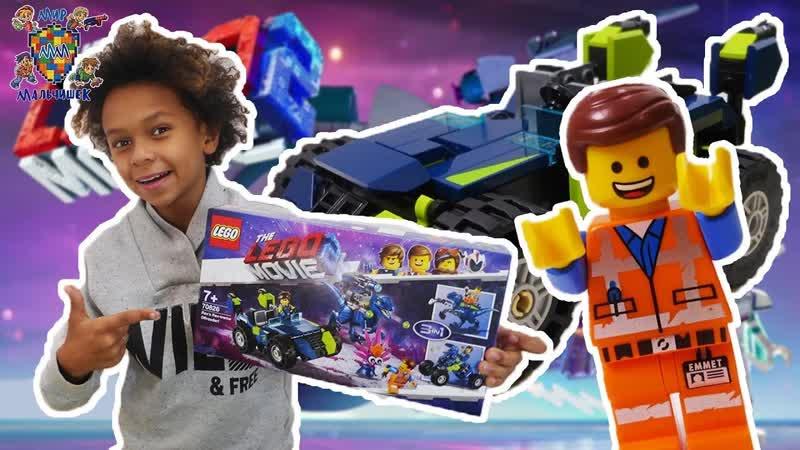 Мир мальчишек ДАНИ собирает конструктор THE LEGO MOVIE Часть 1