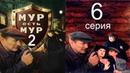 МУР есть МУР 2 сезон 6 серия