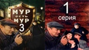 МУР есть МУР 3 сезон 1 серия