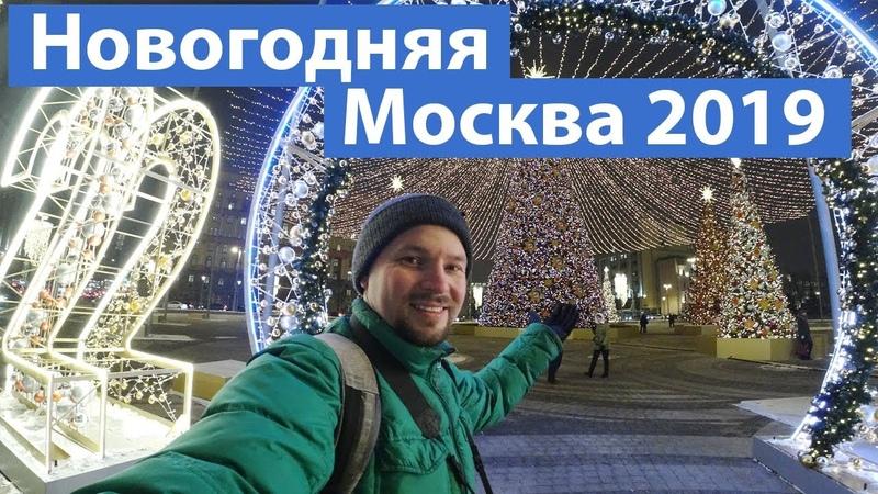 Новогодняя Москва 2019 самые красивые виды