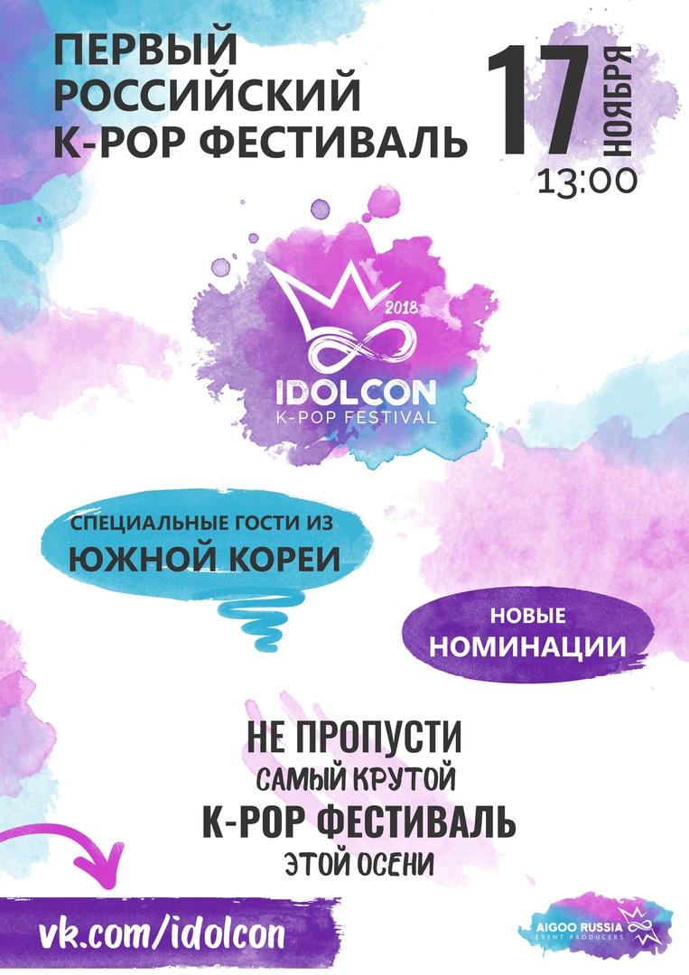 Афиша Москва IdolCon 2018