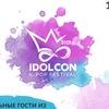 IdolCon 2018