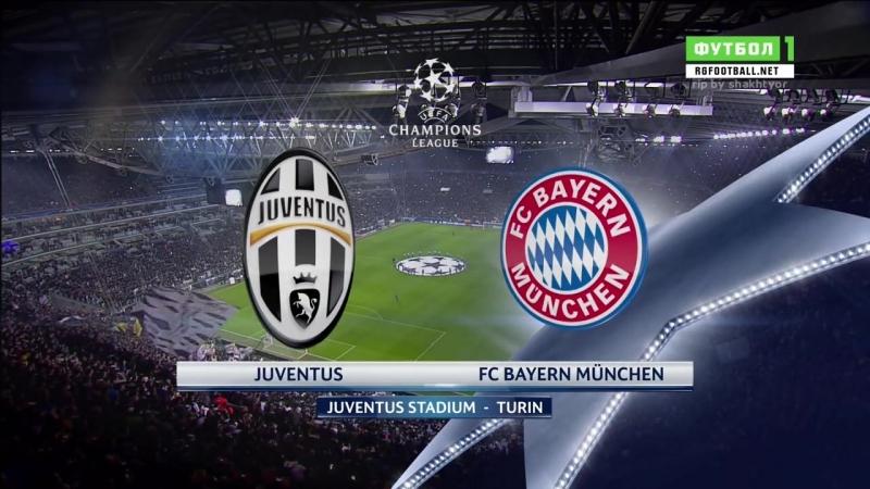 Ювентус (Турин) - Бавария (Мюнхен) 23022016 1-й матч Плей-офф 18 Финала Лиги Чемпионов (1 тайм)