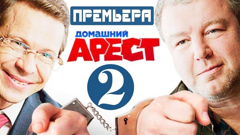 Домашний Арест - 2 серия Смотреть Онлайн Новый Сериал о Чиновниках на ТНТ (2018)