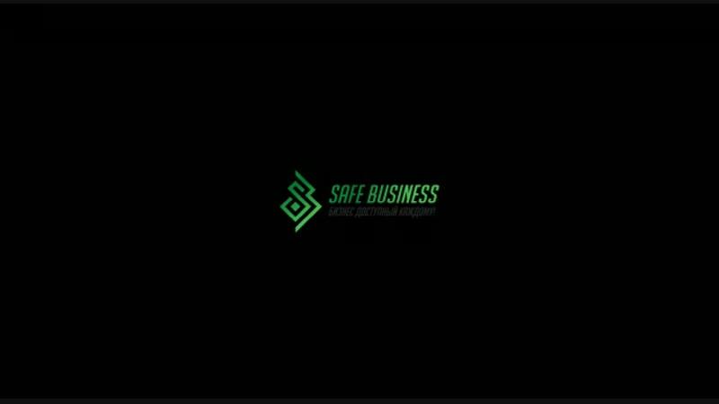сейф бизнес сейф бизнес