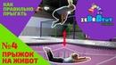 Как прыгать на батуте Урок 4 как правильно прыгать на живот на батуте Батутный парк Zebratut