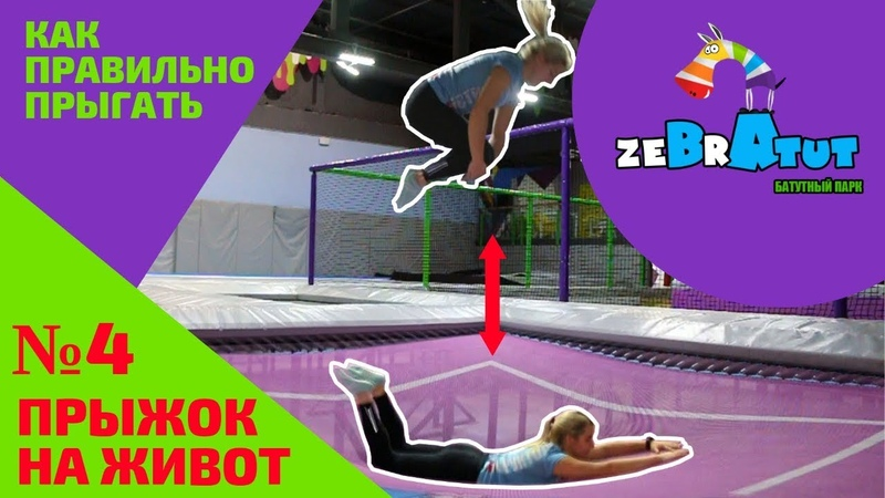 Как прыгать на батуте? Урок 4 — как правильно прыгать на живот на батуте. Батутный парк Zebratut