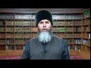 Поздравление Муфтия ЧР Салахьа Межиева с наступлением месяца Робиуль-аваль