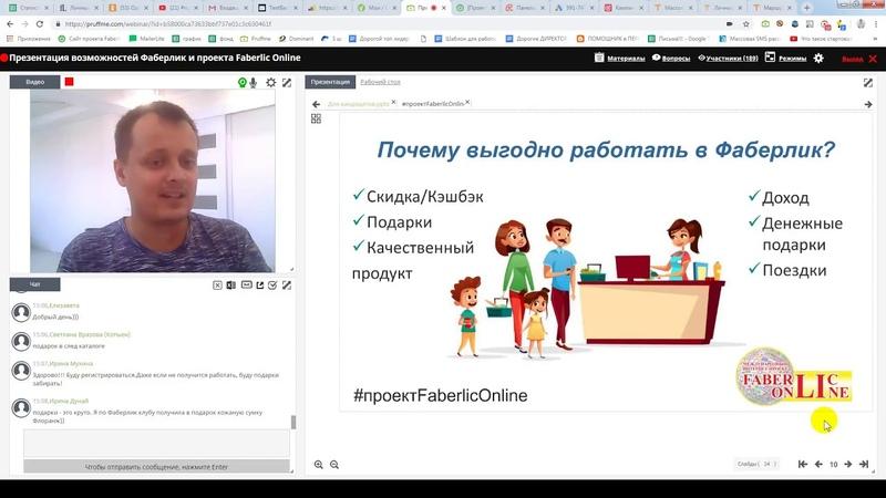 Презентация возможностей Фаберлик и проекта Faberlic Online