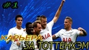FIFA 19 Карьера за Тоттенхэм PS4 1