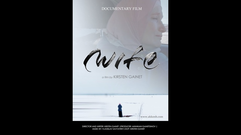 """Documentary film """"Wife"""" by Kirsten Gainet"""