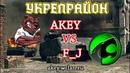 Абсолютный дивизион №23: карта Эрленберг. AKEY vs F_J (Forze Jager Сила Егерей.)