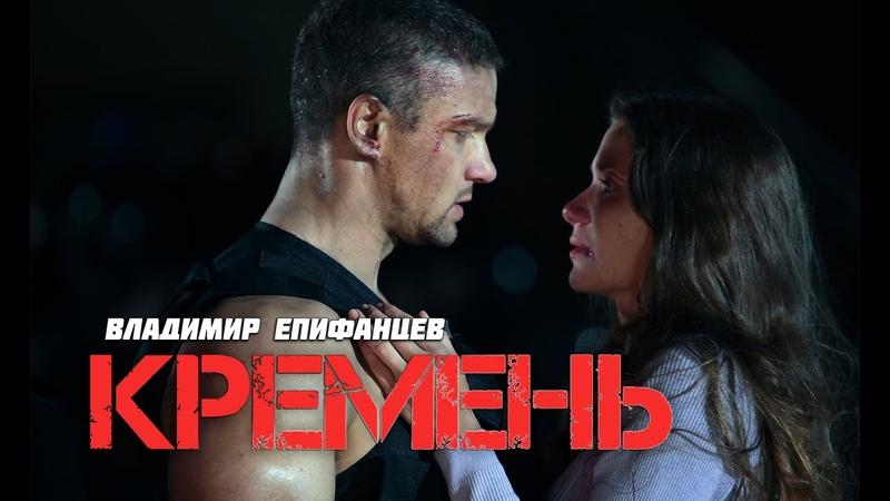 КРЕМЕНЬ - Боевик Все серии подряд