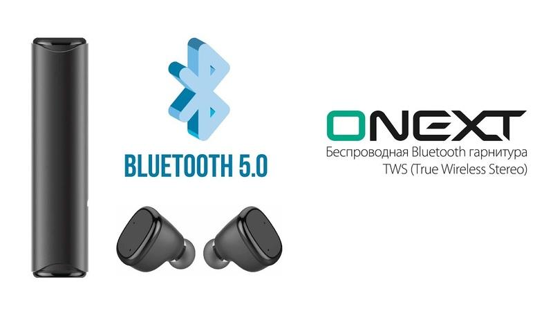 Беспроводная Bluetooth гарнитура ОНЕКСТ Pro и Lite ONEXT EarPhones Unboxing