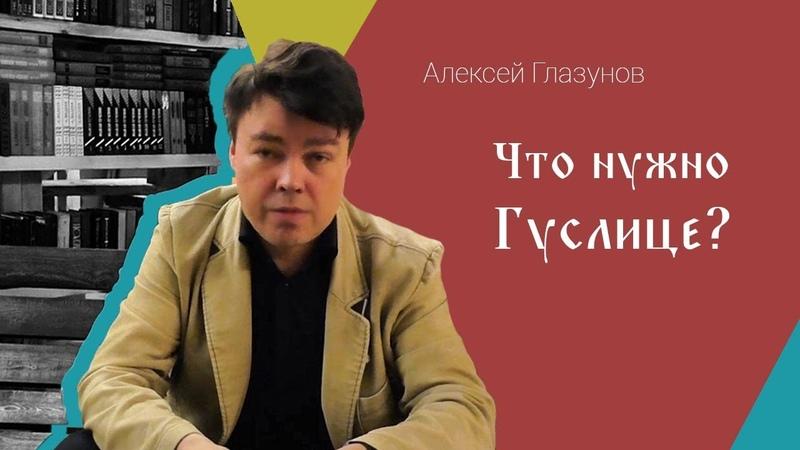 Алексей Глазунов - Что нужно Гуслице