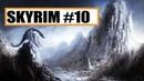 Подробное Прохождение TES V Skyrim - Special Edition PS4 Без Модов С Чтением Игровых Книг 10