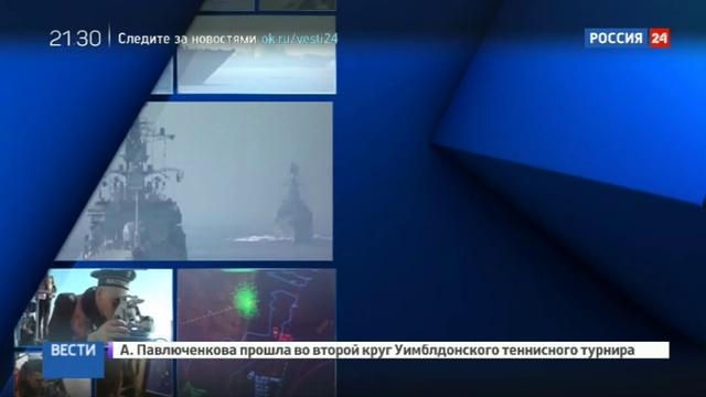 Новости на Россия 24 • Руководство Балтфлота отстранено за искажение информации в докладах министру обороны