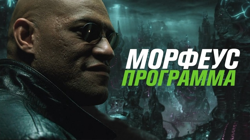 Морфеус программа Кинотеории