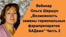 Шершун Ольга, врач-эндокринолог. Возможность замены гормональных фармпрепаратов БАДами Часть 2