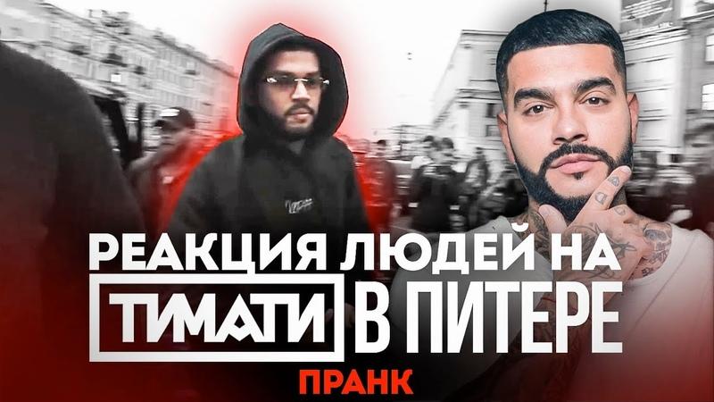 Реакция людей на Тимати в Санкт-Петербурге! / Пранк