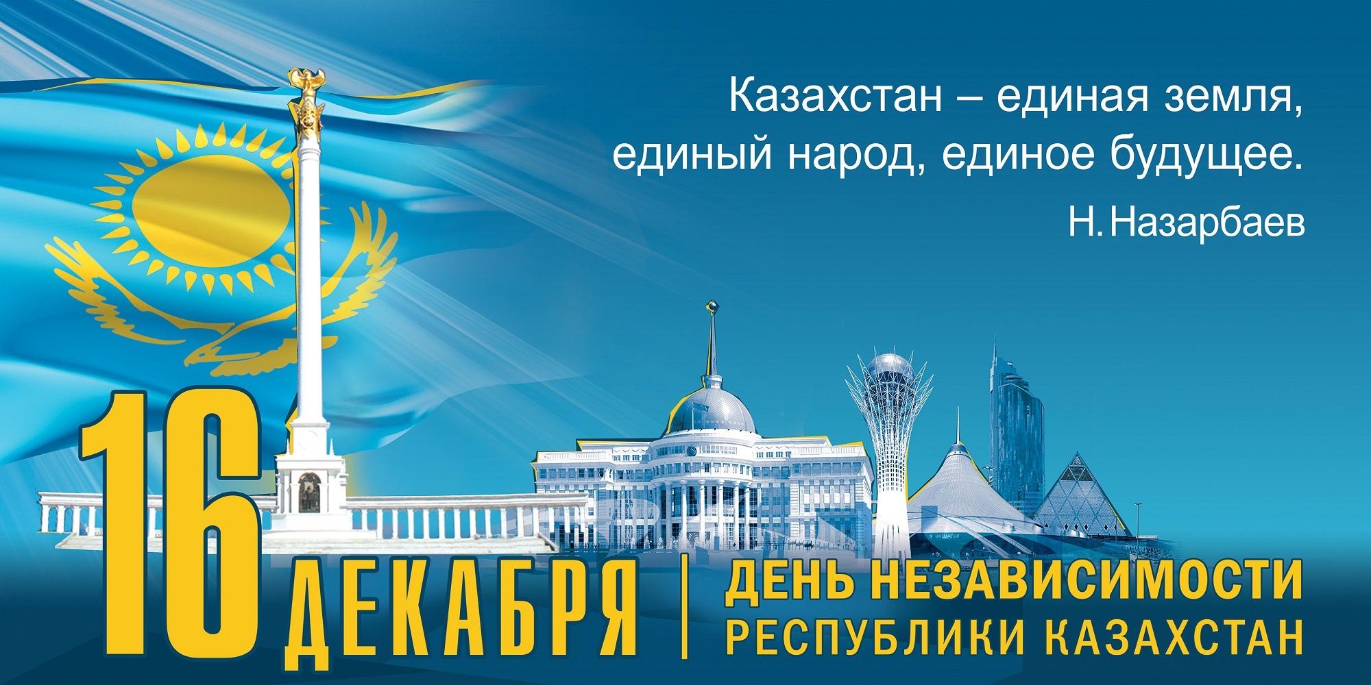 Поздравления и открытки к дню независимости казахстана, осеннее
