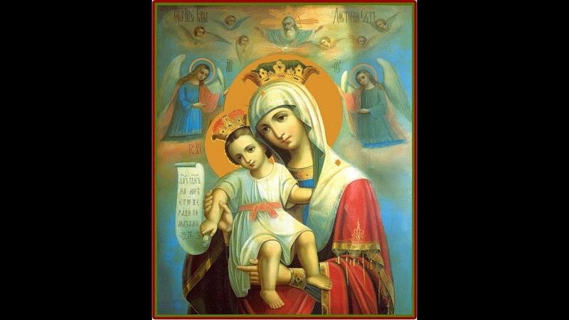 Акафист Пресвятой Богородице перед иконой Достойно есть (Милующая) 24.06