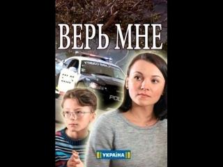 Верь мне 1-4 серия (2018) HD 720