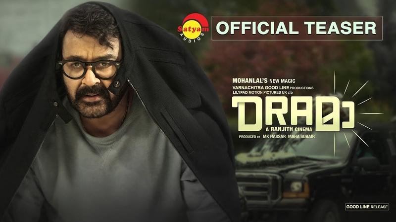 DRAMA Official Teaser 2K   Mohanlal   Ranjith