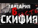 Тартария-это Скифия.6 часть