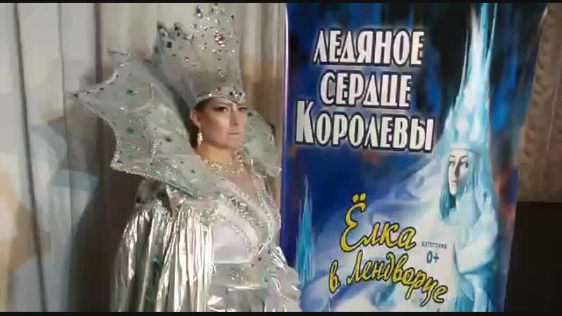 Приглашаем всех на Ёлку в Лендворец! Растопите Ледяное сердце Королевы! Вас ждёт множество сказочных героев, ярких костюмов, ю