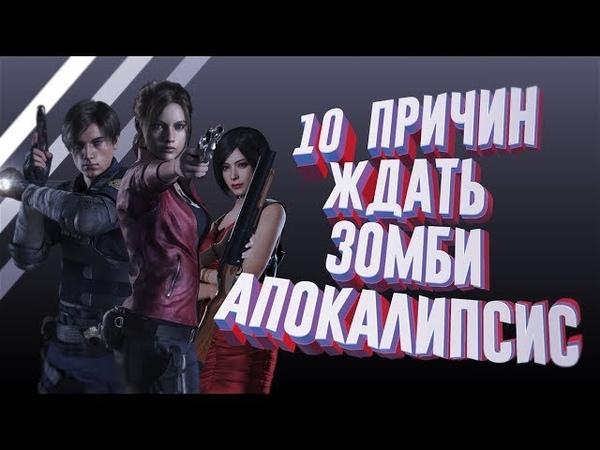 10 причин любви к фильмам и играм про зомби апокалипсис