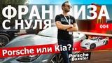 Франшиза с нуля. Порше или Киа Кто придумал Биг Мак. Porsche Boxster 718 GTS 2018