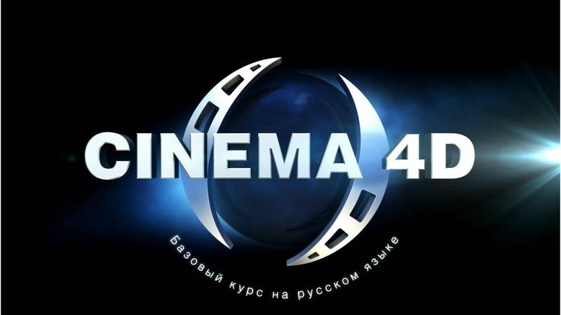 Видео уроки Cinema 4D - Модификатор Lathe NURBS