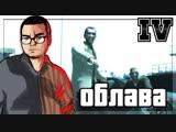 Bulkin ОБЛАВА ПРИ СДЕЛКЕ! (ПРОХОЖДЕНИЕ GTA IV #29)