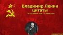 Владимир Ленин: цитаты, высказывания, афоризмы