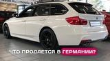 В Германии продают битые автомобили - осмотр BMW 335XD за 30000 ЕВРО