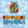Новогодняя ярмарка в Чебоксарах