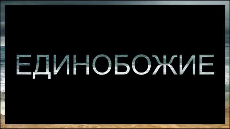ЕДИНОБОЖИЕ ◊ Абу Яхья Крымский