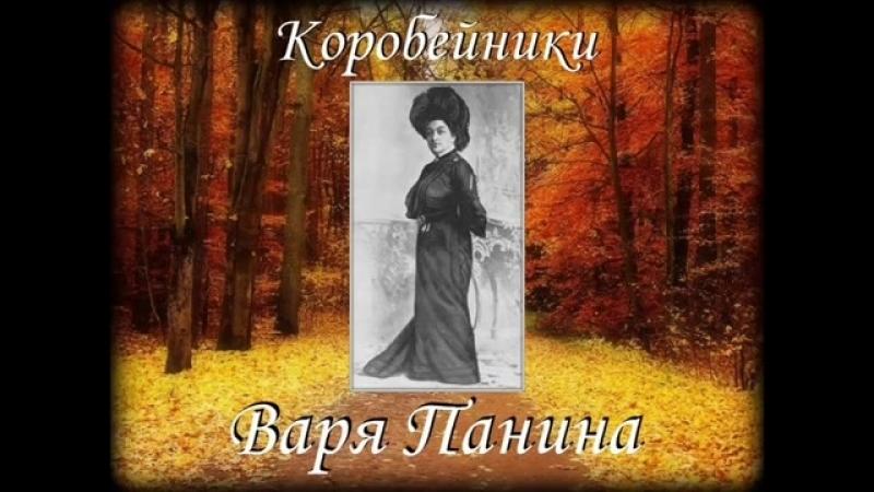 Песня Коробейники ,муз.народная,сл.Н.А.Некрасова,исп.Варварв Панина(1872-1911г.),изв.исп.цыганских и русских песен и романсов