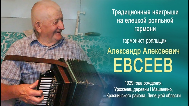 Полчаса с роялкой о старейшем гармонисте Липецкой области - Александре Алексеевиче Евсееве.