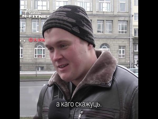 Ці баяцца беларусы, што ўкраінска-расейскі канфлікт перарасьце ў вялікую вайну РадыёСвабода