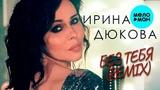 Ирина Дюкова - Без тебя Remix (Single 2018)