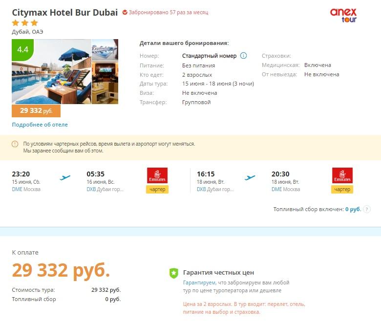 Горящий тур в Дубай, ОАЭ из Москвы на 3 ночи от 14700₽/чел, вылет 15 июня